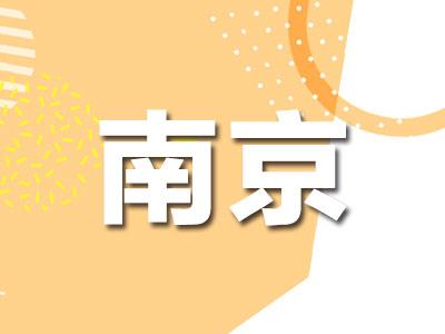 宜居南京,为市民托起稳稳的幸福