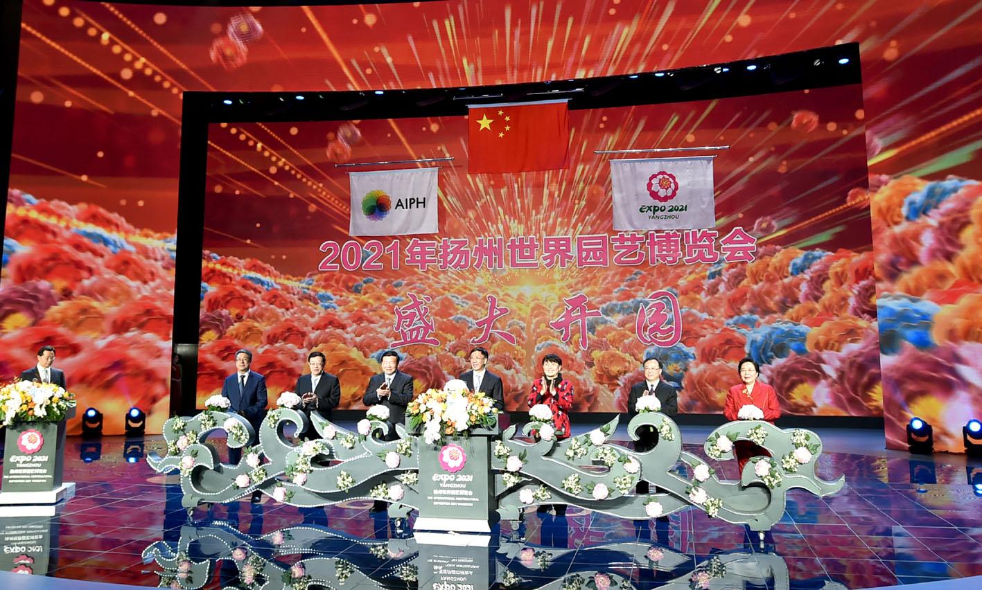 """2021年扬州世界园艺博览会开幕以""""绿色城市、健"""